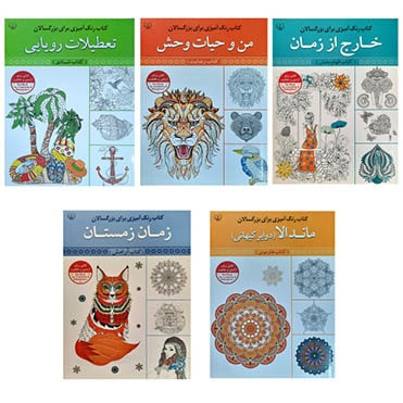 نمایش تصویر کتاب رنگ آمیزی بزرگسالان اثر سید عباس اسلامی نشر برات 5 جلدی کادو برای دختر نوجوان گل بچین