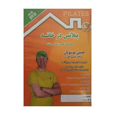 نمایش تصویر كتاب صوتي پيلاتس در خانه اثر حسين موسويان لوازم یوگا و پیلاتس
