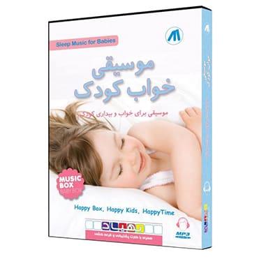 نمایش تصویر موسیقی بی کلام خواب کودک بهیاد نشر نیاسا هدیه نوزاد در سال 1399 گل بچین
