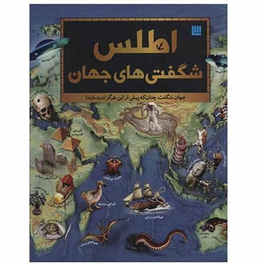 نمایش تصویر کتاب اطلس شگفتی های جهان نشر سایان هدیه برای افراد کتابخوان گل بچین