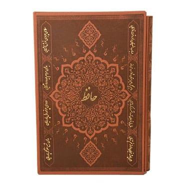 نمایش تصویر کتاب دیوان حافظ نشر پارمیس هدیه شب یلدا