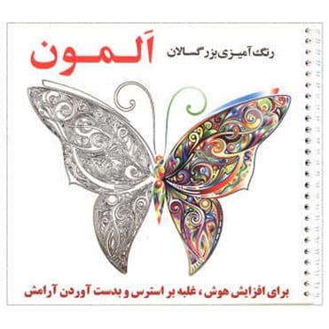 نمایش تصویر کتاب رنگ آمیزی بزرگسالان المون هدیه برای افراد کتابخوان گل بچین