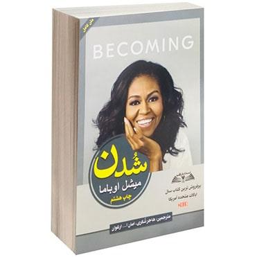 نمایش تصویر کتاب شدن میشل اوباما هدیه برای افراد کتابخوان گل بچین