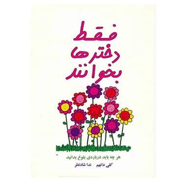 نمایش تصویر کتاب فقط دخترها بخوانند اثر کلی دانهم کادو تولد برای دختر گل بچین