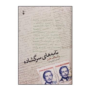نمایش تصویر کتاب نامه های سر گشاده اثر واتسلاف هاول نشر نو هدیه عید نوروز 1400 گل بچین