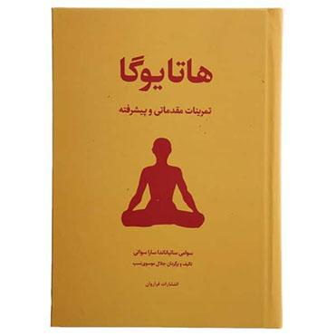 نمایش تصویر کتاب هاتا یوگا اثر سوامی ساتیاناندا ساراسوانی لوازم یوگا و پیلاتس