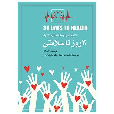 نمایش تصویر کتاب 30 روز تا سلامتی اثر تام راث انتشارات تغییر نگرش ابزار سلامت گل بچین