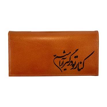 نمایش تصویر کیف پول طرح کنار تو درگیر آرامشم مدل فراز V-07 هدیه عید نوروز 1400 گل بچین
