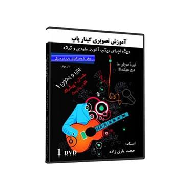 نمایش تصویر آموزش تصویری گیتار پاپ بزن و بخون سطح مقدماتی و پیشرفته نشر مولف کادو برای پسر نوجوان گل بچین
